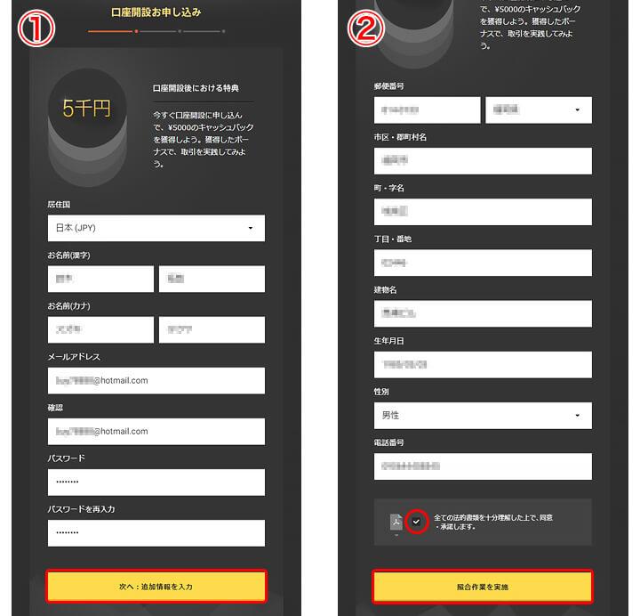 ハイローオーストラリアの口座開設申込画面