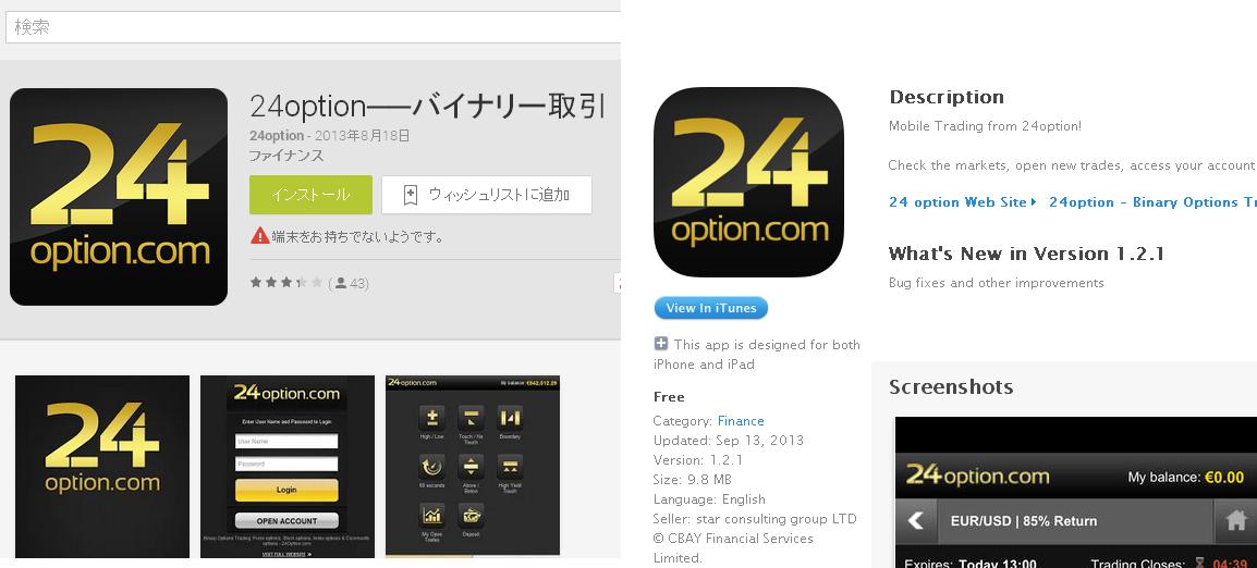 24オプションのスマートフォン用アプリ