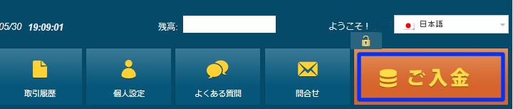 海外バイナリーオプション業者【365UP】の入金手順