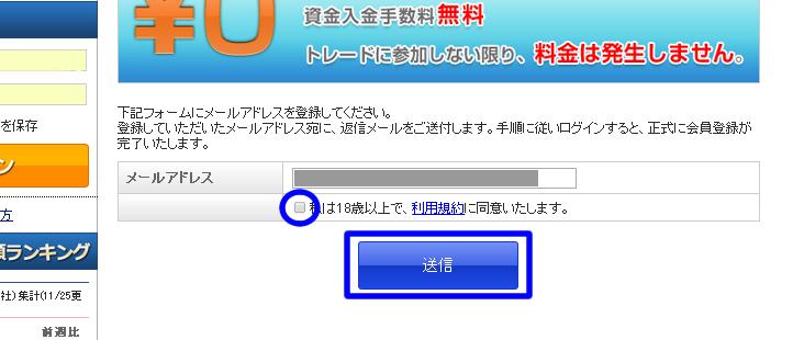 バイオプ口座開設、メールアドレス入力画面