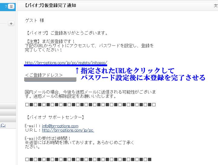 バイオプ口座開設、仮登録のメール