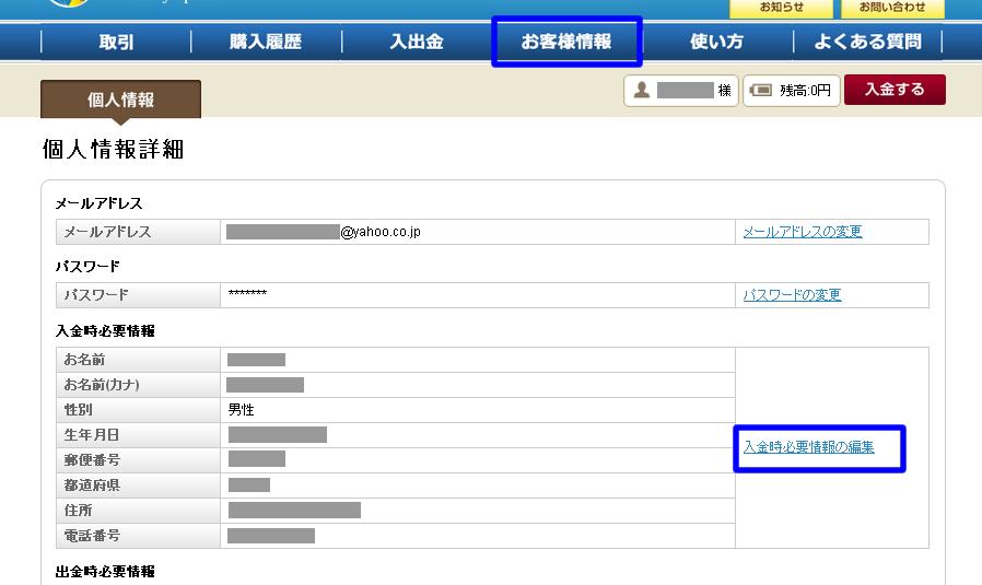 海外バイナリーオプション業者【バイオプ】の入金時必要情報設定