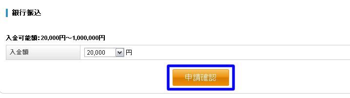 海外バイナリーオプション業者【バイオプ】の振込金額入力