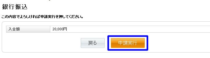 海外バイナリーオプション業者【バイオプ】の振込金額確認