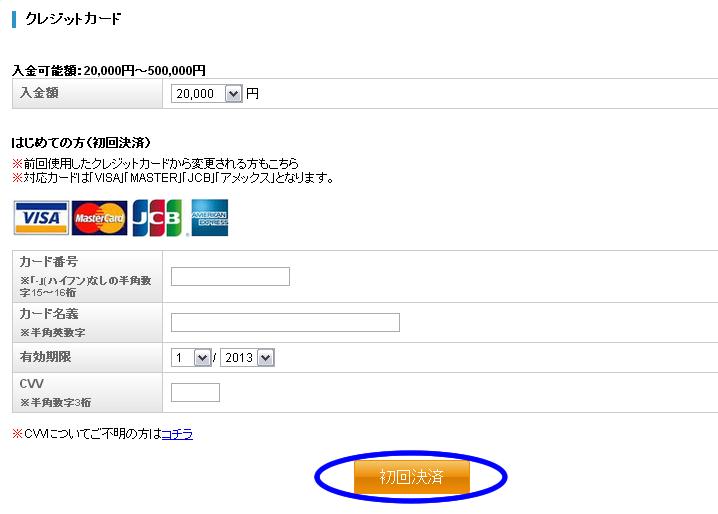 海外バイナリーオプション業者【バイオプ】の入金手順