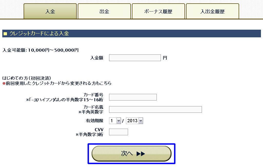 海外バイナリーオプション業者【BOBOX】の入金手順