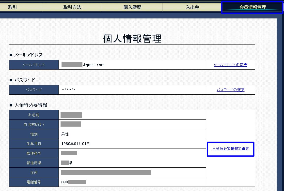 海外バイナリーオプション業者【BOBOX】のプロフィール設定方法