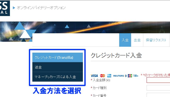 海外バイナリーオプション業者【ボスキャピタル】の入金手順