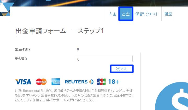海外バイナリーオプション業者【ボスキャピタル】の出金フォームへ移動