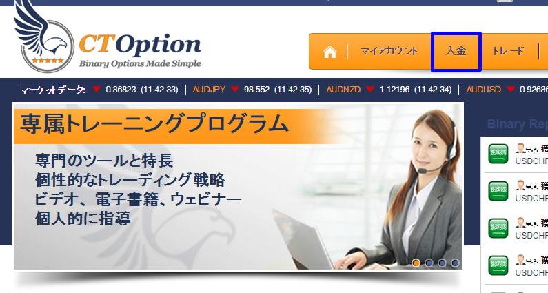 海外バイナリーオプション業者【CToption】の入金手順