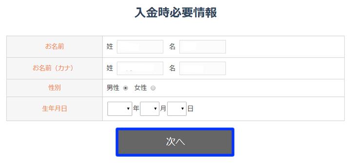EX-OPTION入金時必要情報の編集
