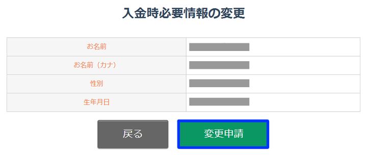 EX-OPTION入金時必要情報の確認