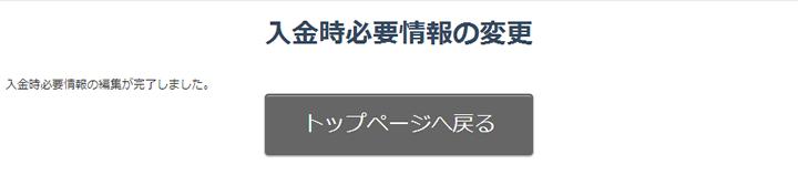 EX-OPTION入金時必要情報の設定完了