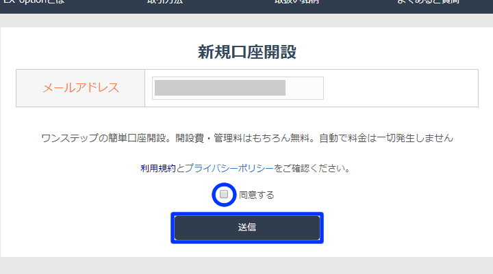 EX-OPTION口座開設、メールアドレス入力画面