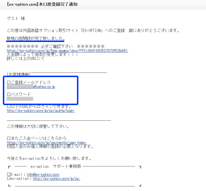 EX-OPTION口座開設、本登録完了のメール