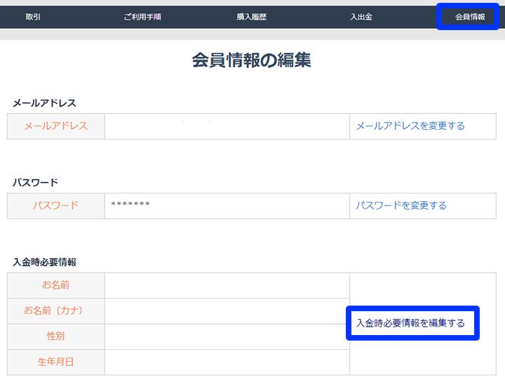 海外バイナリーオプション業者【EXOPTION】の入金時必要情報設定方法