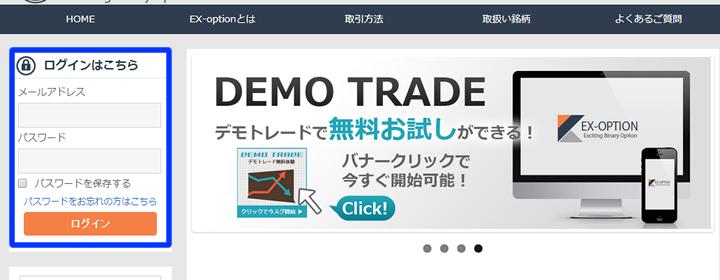 EX-OPTIONログイン画面