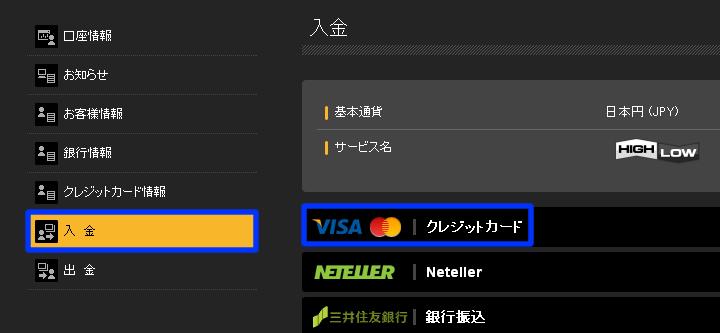 ハイローオーストラリアのクレジット情報登録画面