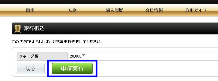 海外バイナリーオプション業者【ミリオネアオプション】の入金金額確認