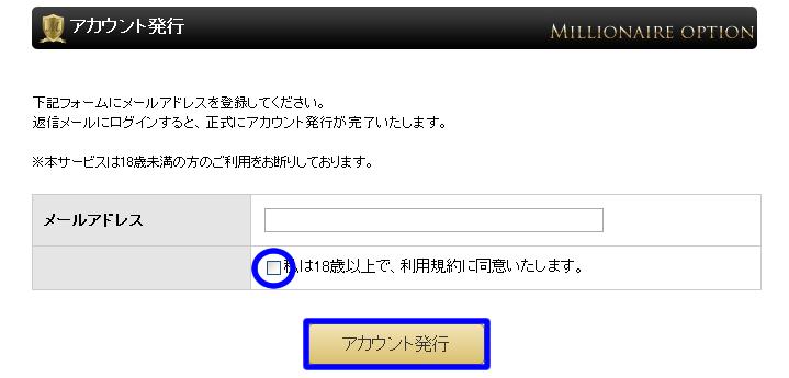 ミリオネアオプション口座開設、メールアドレス入力画面