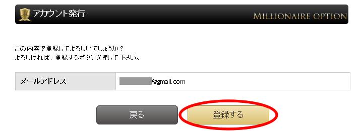 ミリオネアオプション口座開設、メールアドレス確認画面