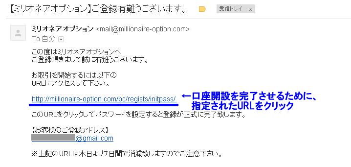 ミリオネアオプション口座開設、仮登録のメール