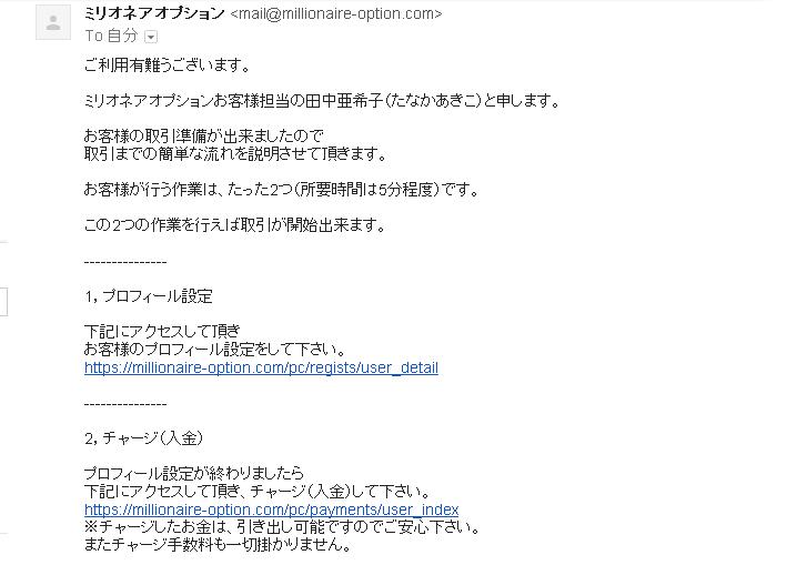 ミリオネアオプション口座開設、本登録完了のメール