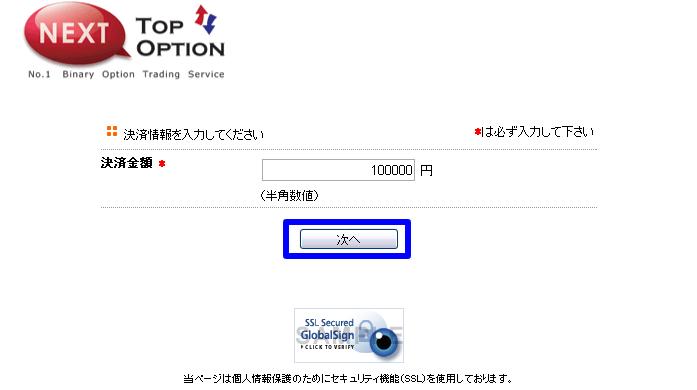海外バイナリーオプション業者【Next Top Option】の入金手順