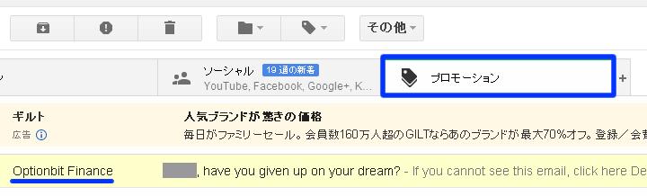 オプションビット、Gmailユーザーの設定方法1