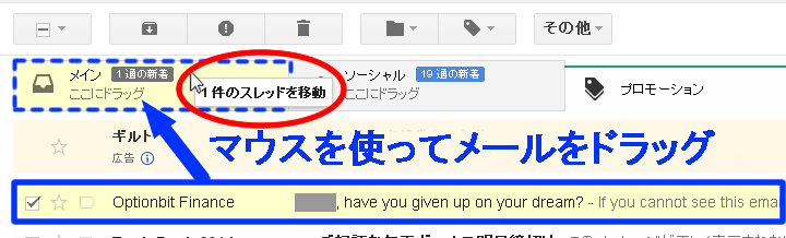 オプションビット、Gmailユーザーの設定方法2