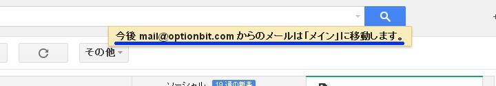 オプションビット、Gmailユーザーの設定方法3