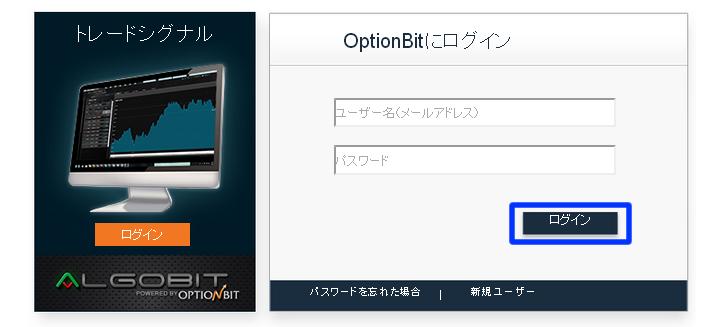 オプションビットログインフォーム