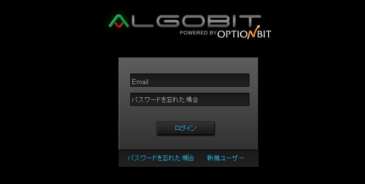 オプションビットのアルゴビットにログイン