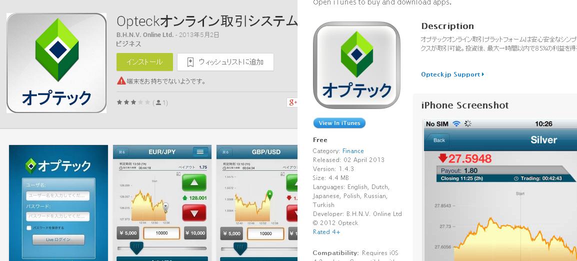 オプテックのスマートフォン用アプリ