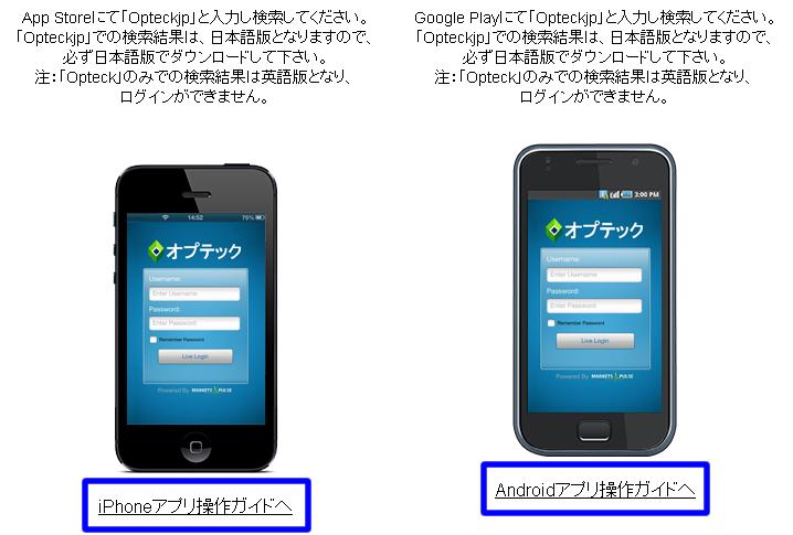 オプテックのスマートフォン用アプリの使い方