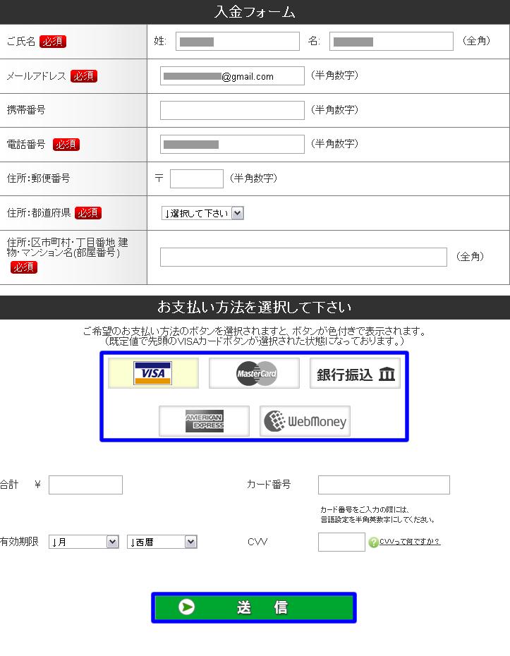 海外バイナリーオプション業者【オプテック】の入金手順