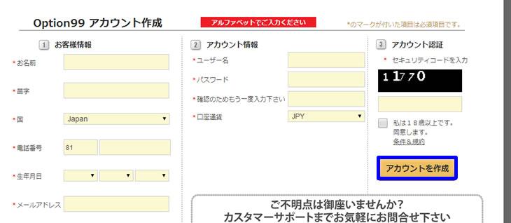 option99の登録詳細