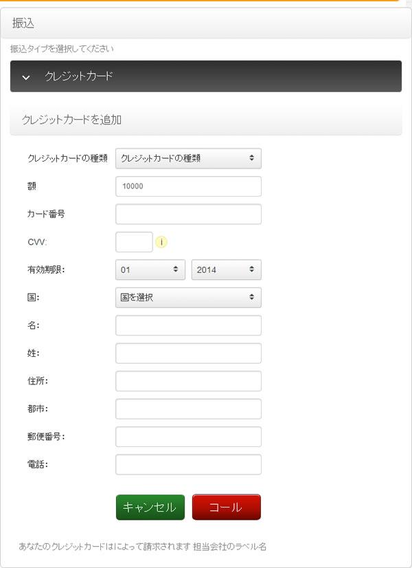 """オプショントレーダーの入金時のクレジット追加""""/"""