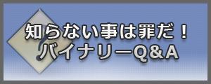 バイナリーオプションQ&A
