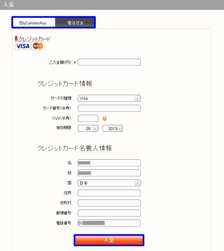 海外バイナリーオプション業者【TrendOption】の入金手順