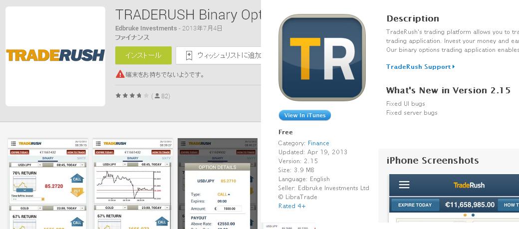 トレードラッシュのスマートフォン用アプリ