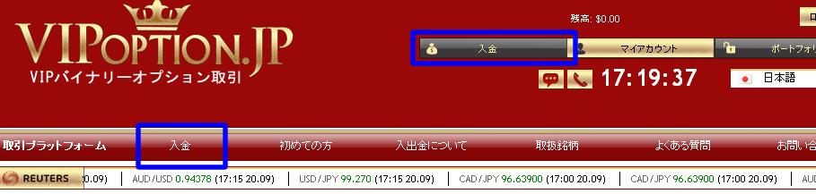 海外バイナリーオプション業者【vipoption】の入金手順